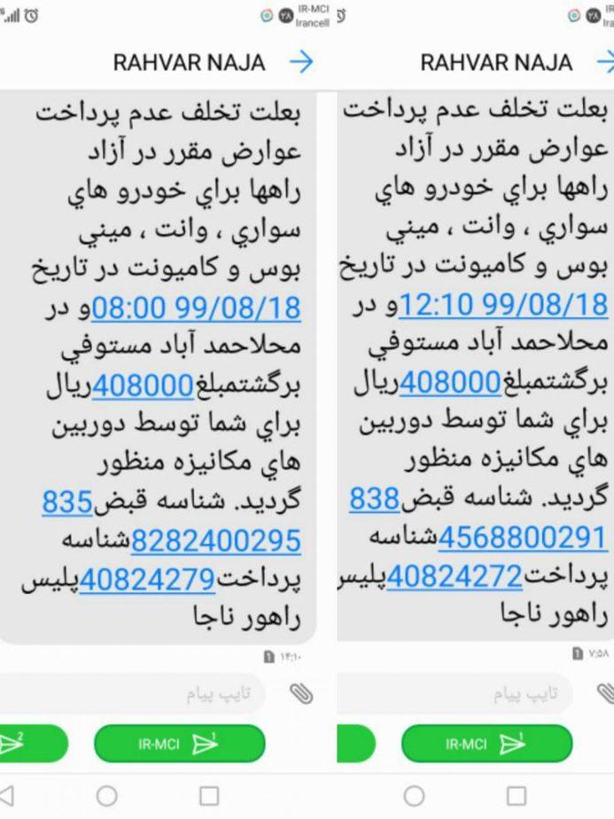 عوارض آزاد راه تهران به پرند